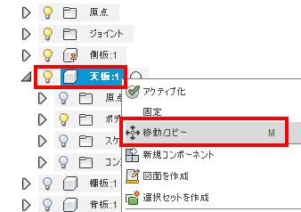 ブラウザの天板を右クリックし、「移動/コピー」を選択します。