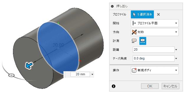 押し出しで作成した円柱