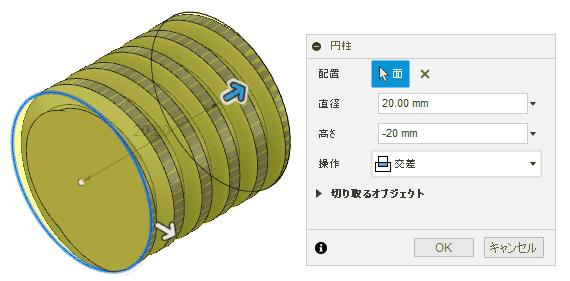 円柱との交差で、歯先の長さを整える