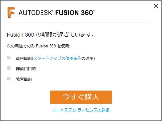 Fusion360を無料で利用できる条件