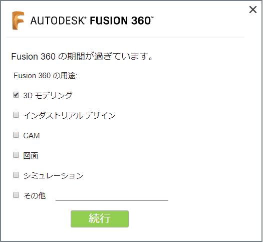 Fusion360の利用用途の選択