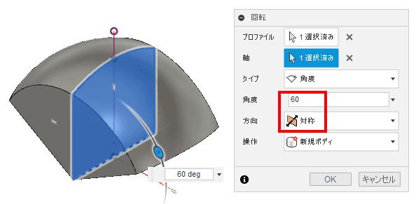 60°対称に回転します