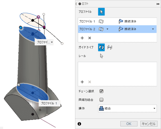 図面に指示された位置の楕円でロフトを作成。少し短い。