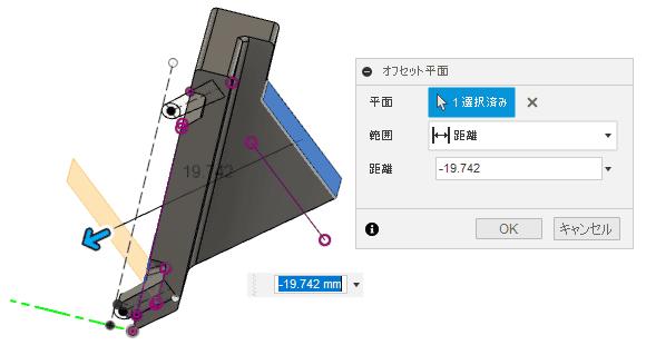 オフセット平面を構築します。