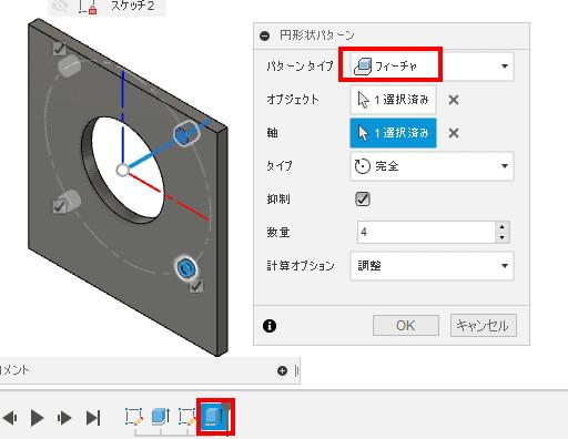 円形状パターンを使って、作成した穴を複製します。
