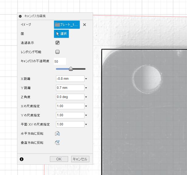 描いた枠線のスケッチを画像の位置を一致させる
