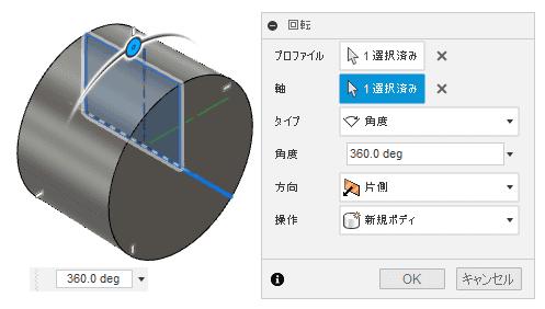 回転で、傾斜を持つ円柱を作成します。