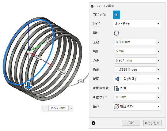 基準の長さ部分のコイルを作成します。