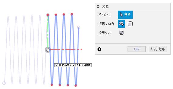 螺旋のスケッチとの交差を取得します。