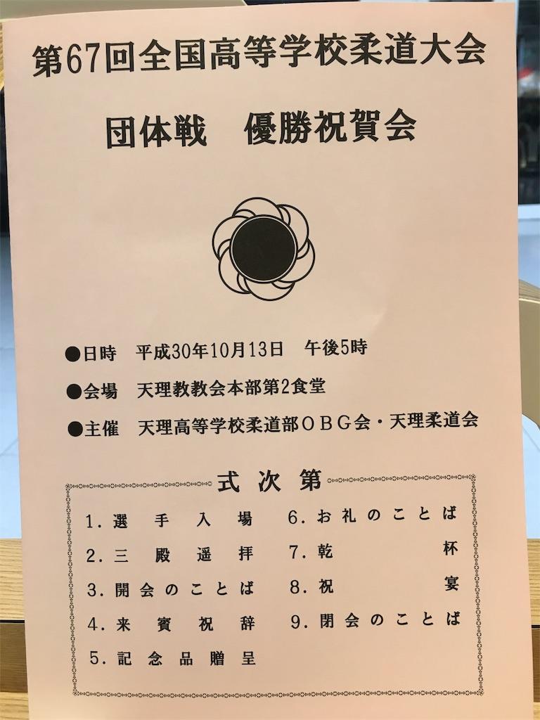 f:id:kukitanorikazu:20181014033732j:image