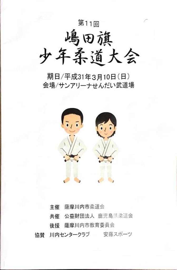 f:id:kukitanorikazu:20190315125448j:image