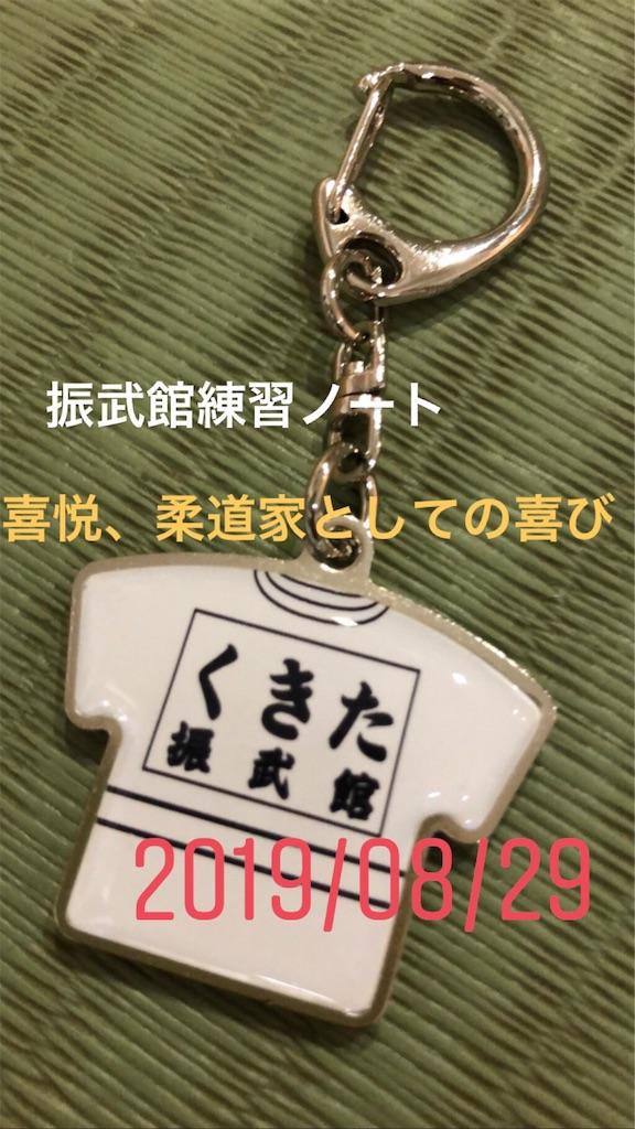 f:id:kukitanorikazu:20190901180403j:image