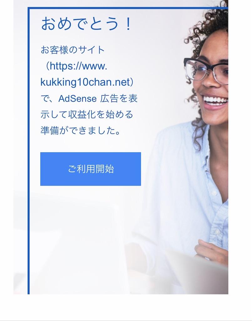 f:id:kukking10chan:20190210084050j:image