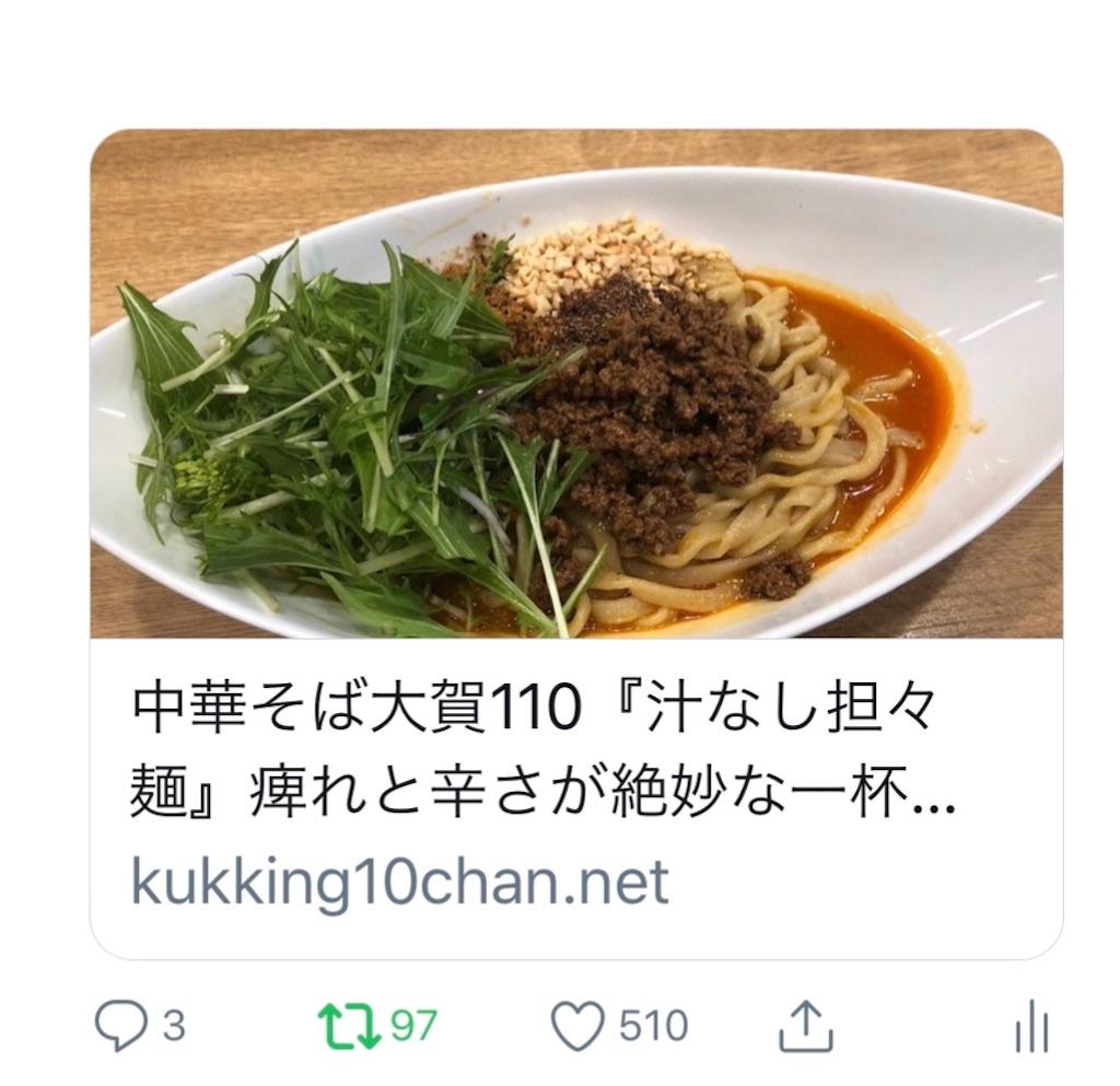 f:id:kukking10chan:20190508202203j:image