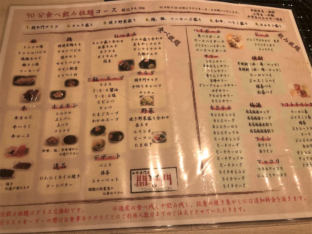f:id:kukking10chan:20200126113702j:image