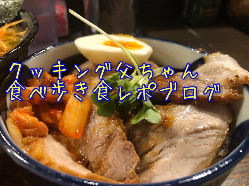 f:id:kukking10chan:20200220103757j:image