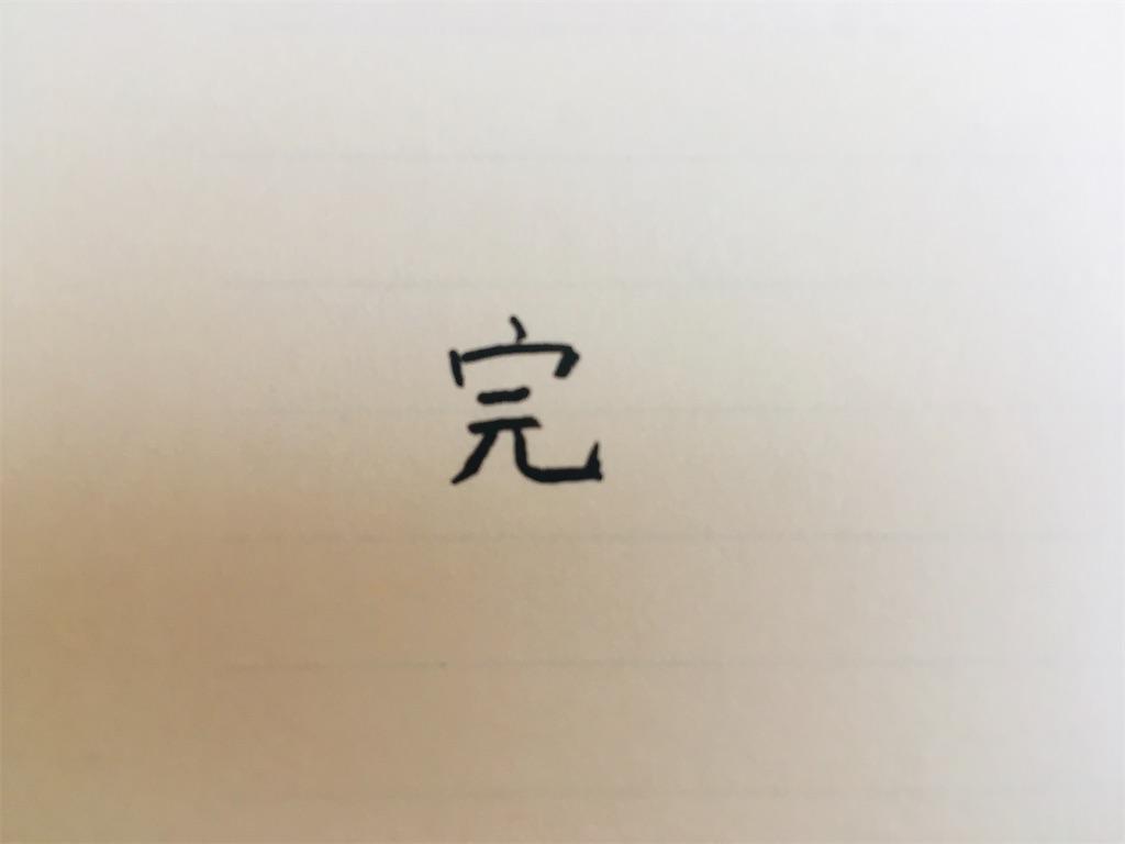 f:id:kukuri777:20200320082535j:image