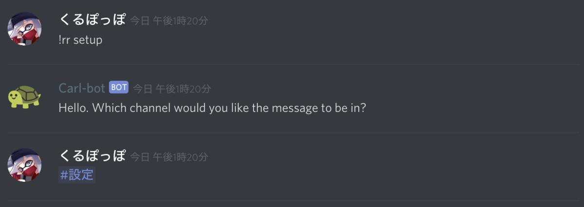 役職 自動 付与 bot new