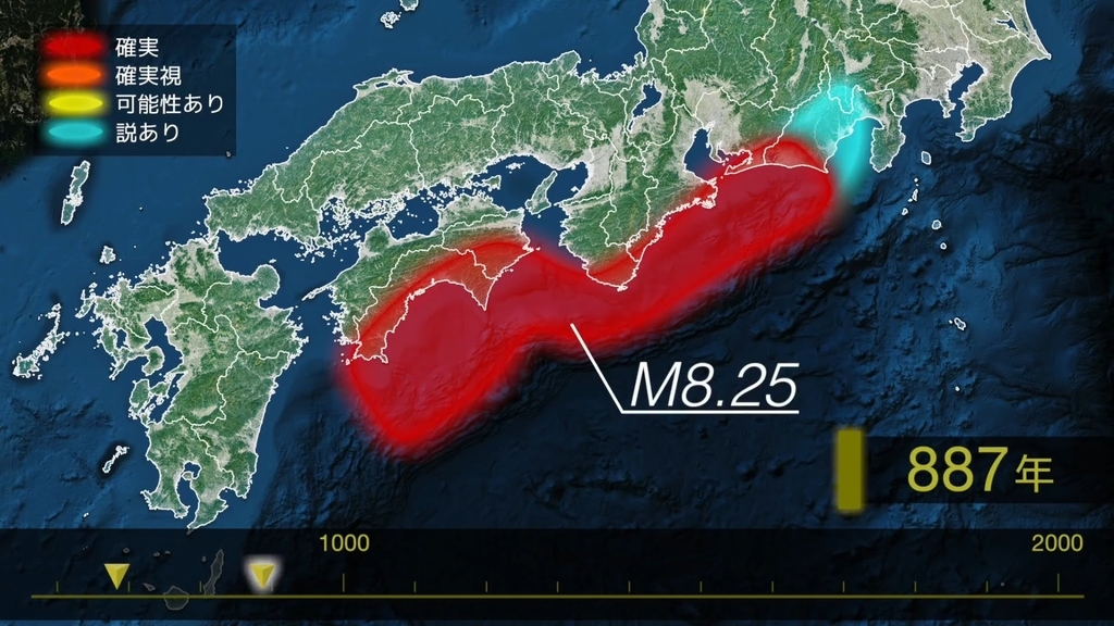 南海トラフ巨大地震 仁和地震