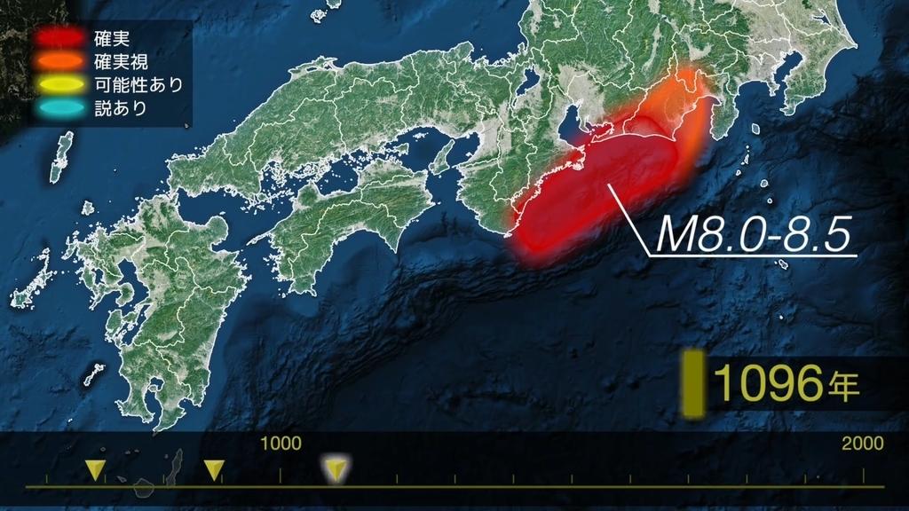 南海トラフ巨大地震 永長東海地震