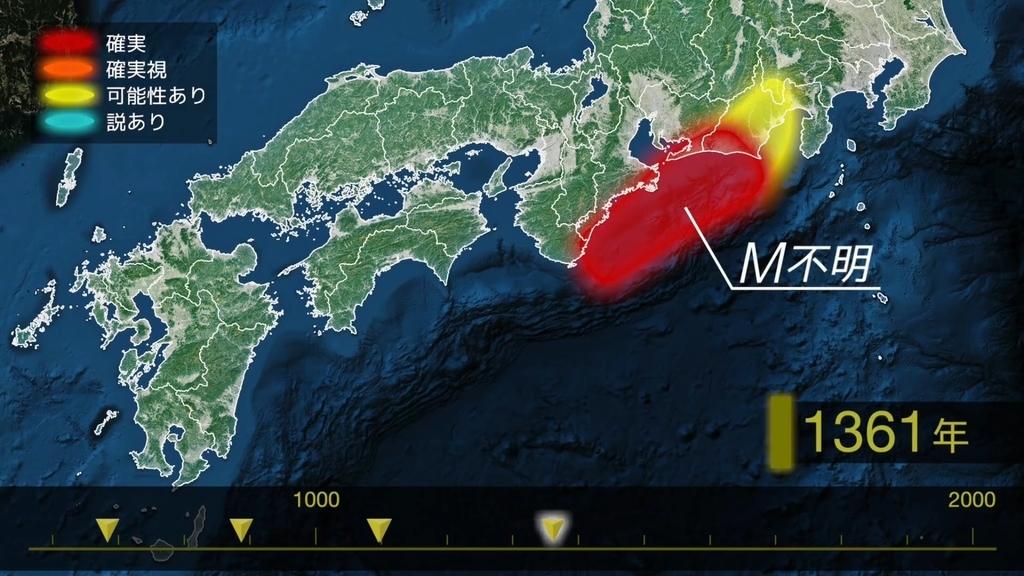 南海トラフ巨大地震 正平東海地震