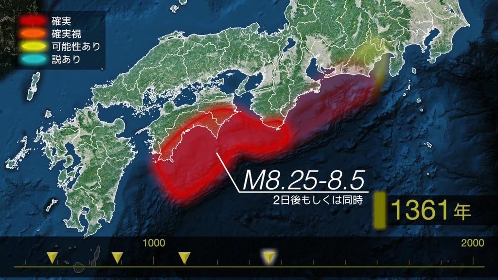 南海トラフ巨大地震 正平南海地震
