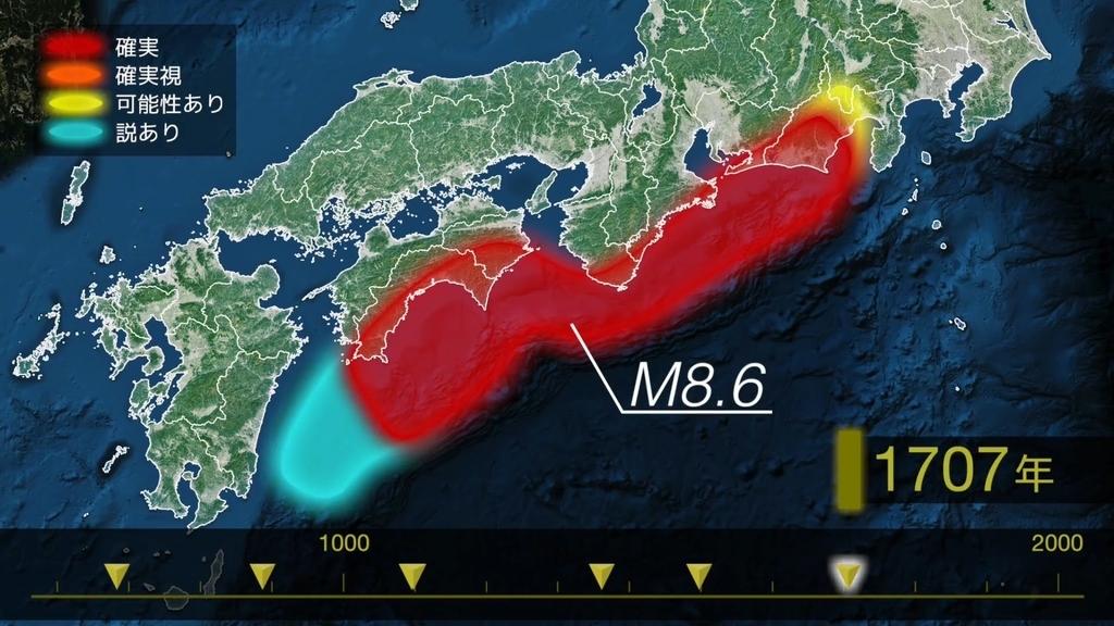 南海トラフ巨大地震 宝永地震