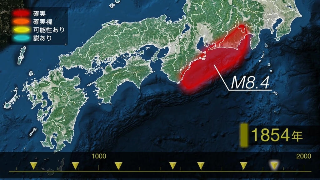 南海トラフ巨大地震 安政東海地震