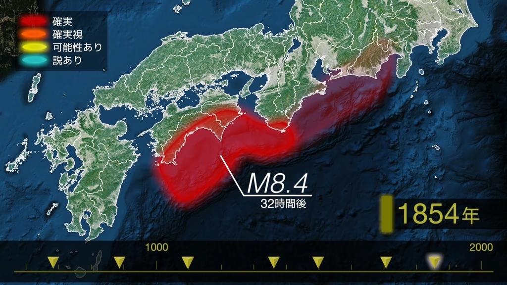 南海トラフ巨大地震 安政南海地震