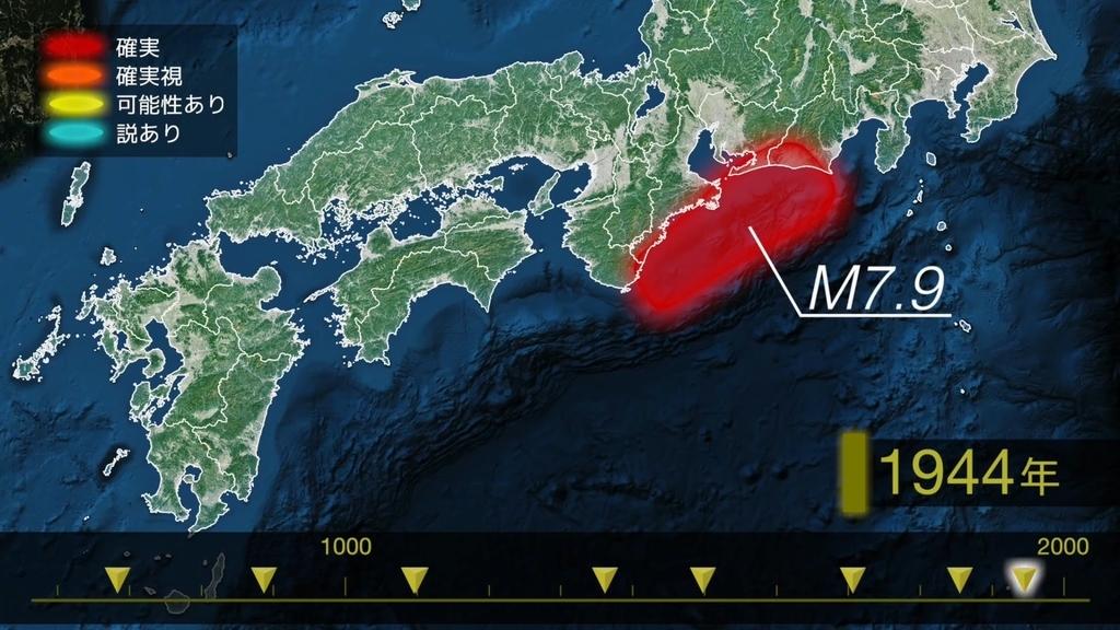 南海トラフ巨大地震 昭和東南海地震