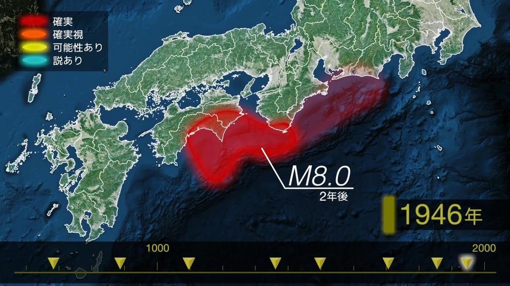 南海トラフ巨大地震 昭和南海地震