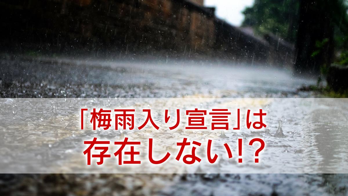 梅雨入り 定義