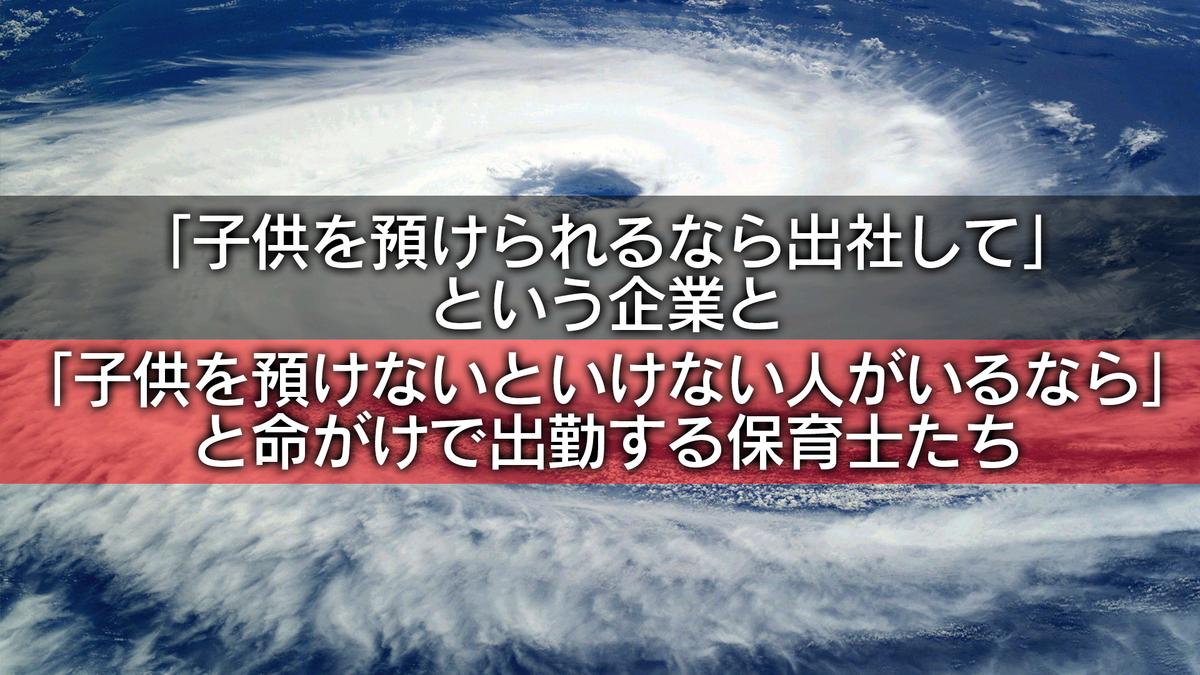 保育園 台風