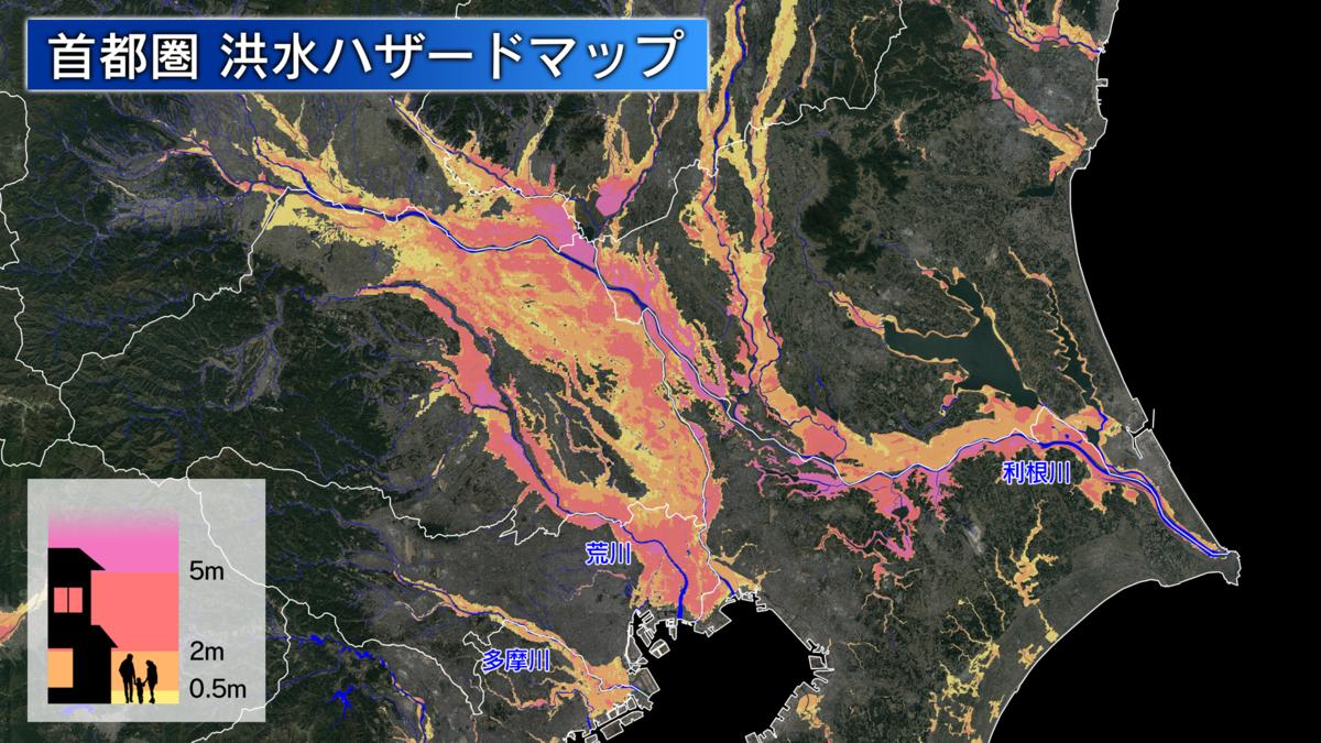 首都圏洪水ハザードマップ