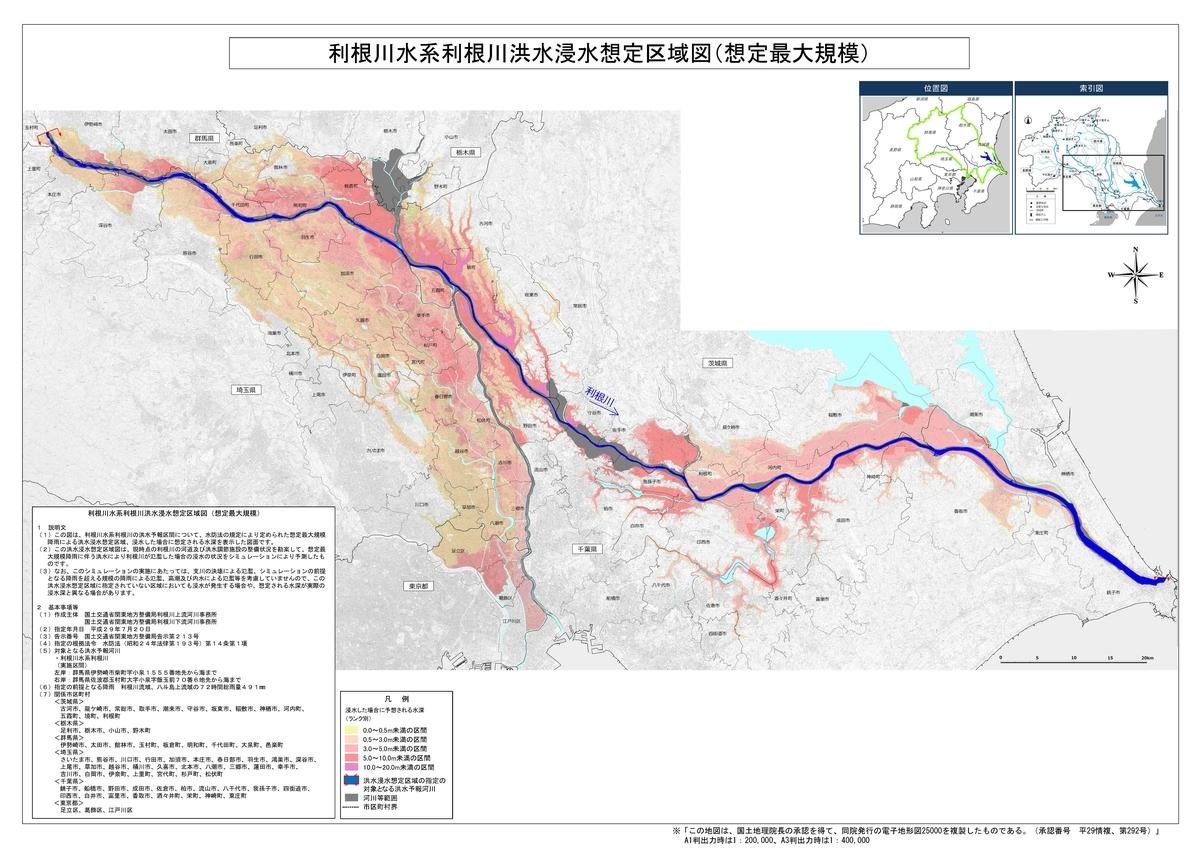多摩川洪水ハザードマップ