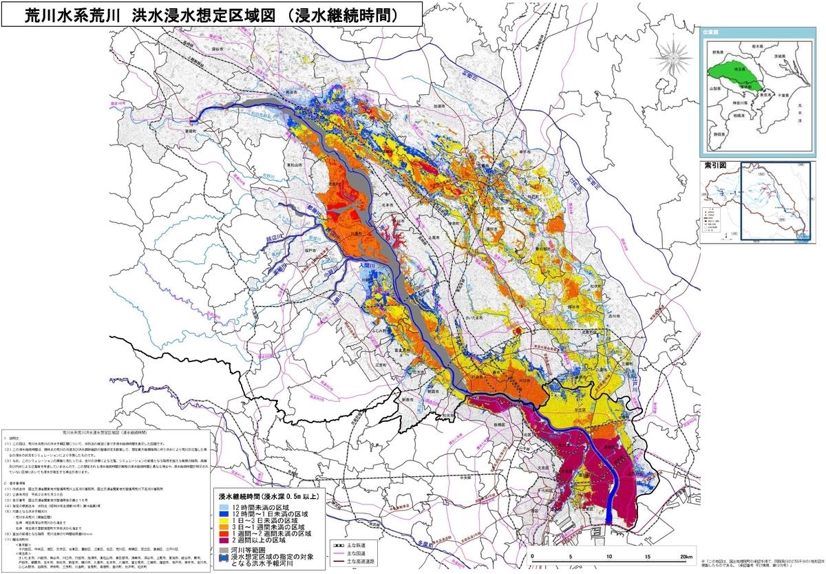 荒川浸水継続時間ハザードマップ