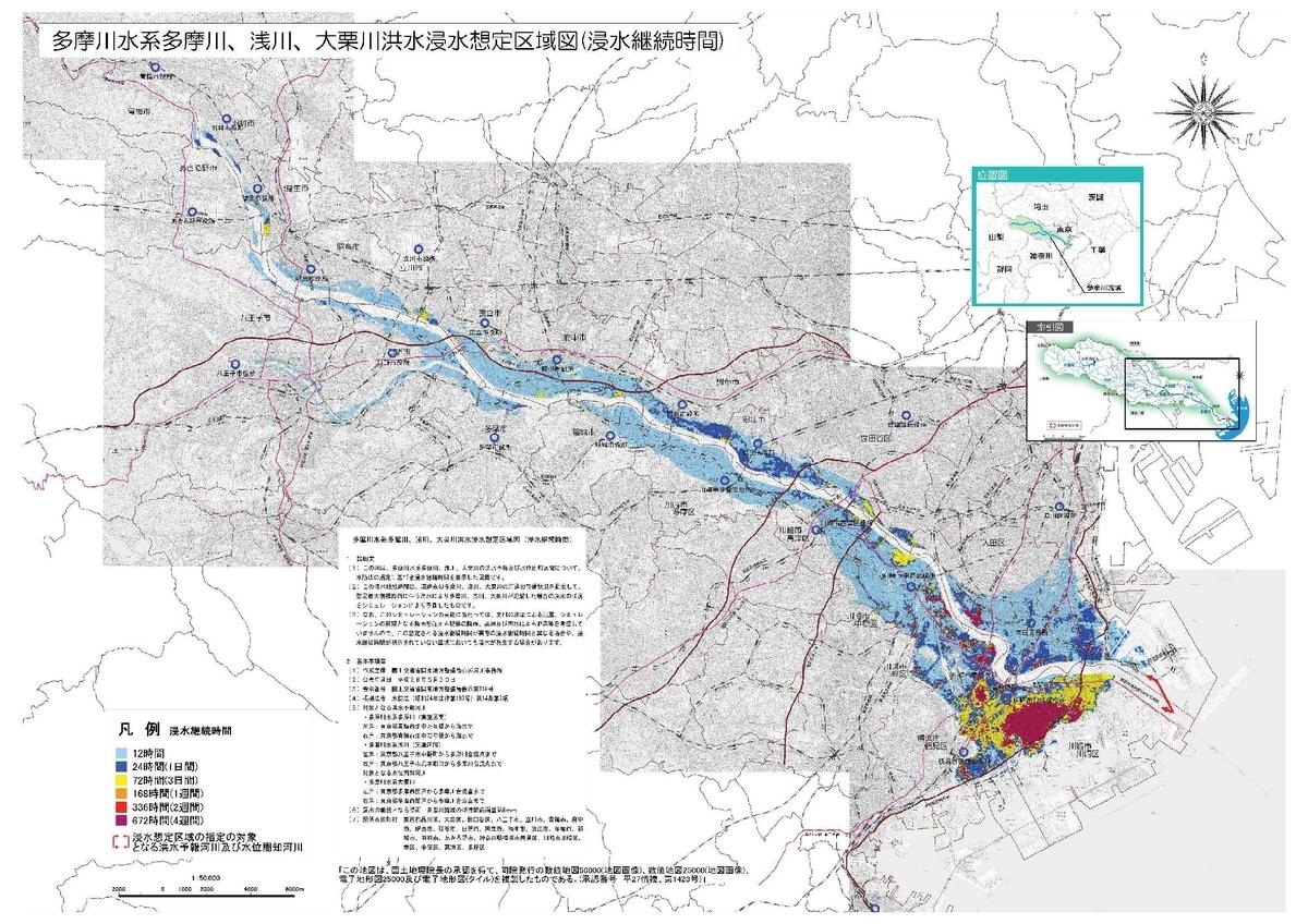 多摩川浸水継続時間ハザードマップ