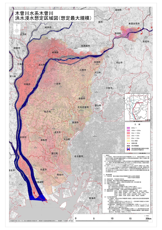 木曽川ハザードマップ