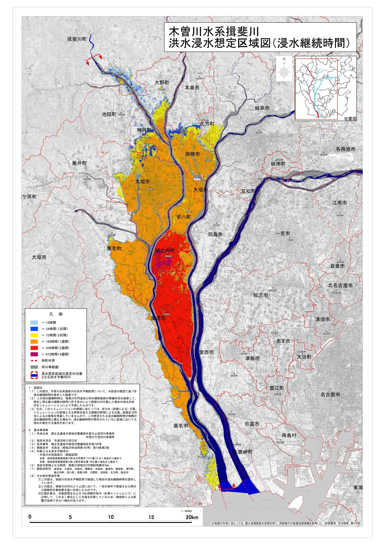 揖保川浸水継続時間ハザードマップ