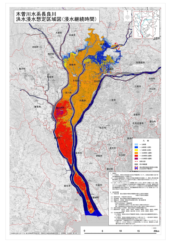 長良川浸水継続時間ハザードマップ