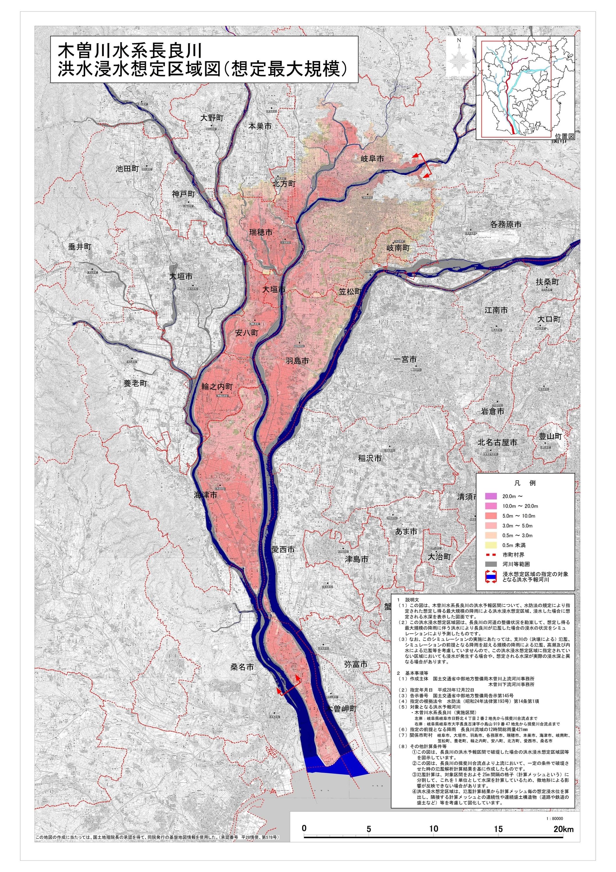 長良川ハザードマップ