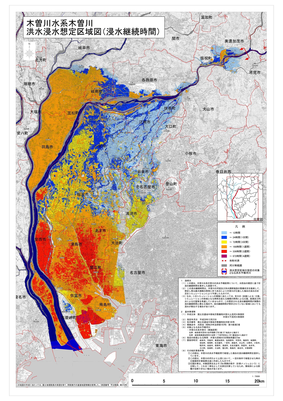 木曽川浸水継続時間ハザードマップ