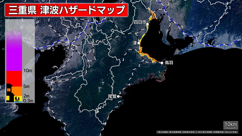三重県の津波ハザードマップ