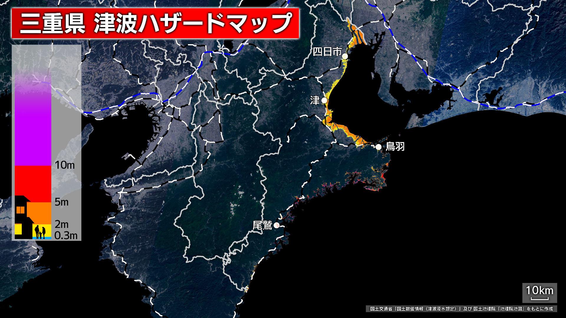 三重県 津波ハザードマップ