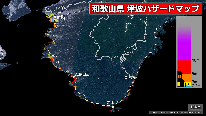 和歌山県の津波ハザードマップ