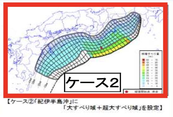 南海トラフ巨大地震 ケース2