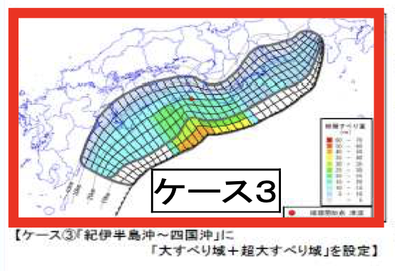 南海トラフ巨大地震 ケース3