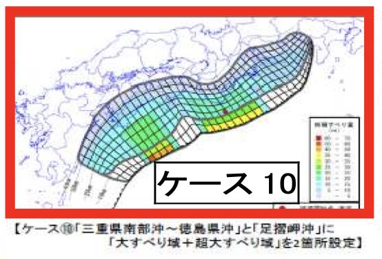 南海トラフ巨大地震 ケース10