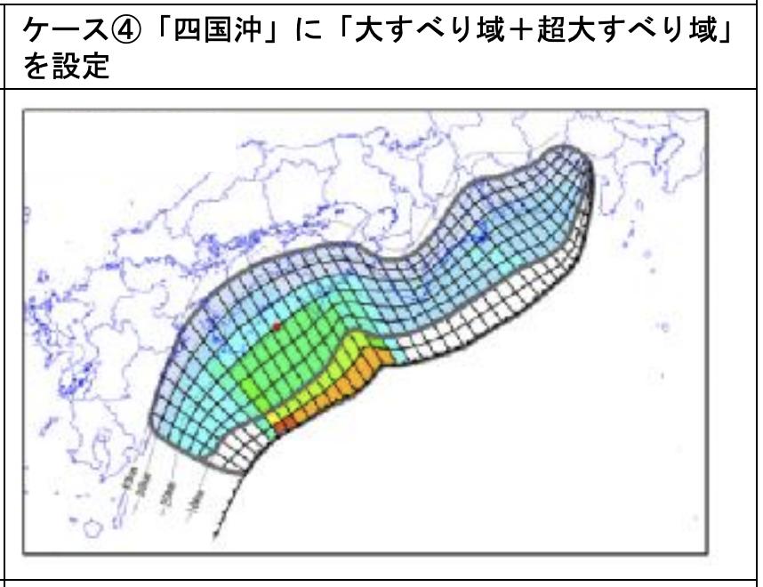 南海トラフ巨大地震 ケース4