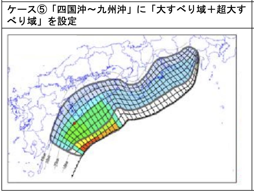 南海トラフ巨大地震 ケース5
